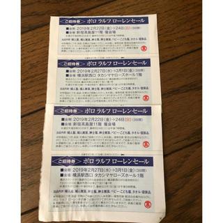 ポロラルフローレン(POLO RALPH LAUREN)のポロラルフローレンセールご招待券各2枚 横浜タカシマヤローズホール、新宿高島屋(ショッピング)