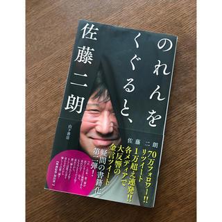 本 のれんをくぐると、佐藤二郎