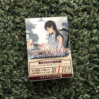 アスキーメディアワークス(アスキー・メディアワークス)のビブリア古書堂の事件手帖 : 栞子さんと奇妙な客人たち(文学/小説)