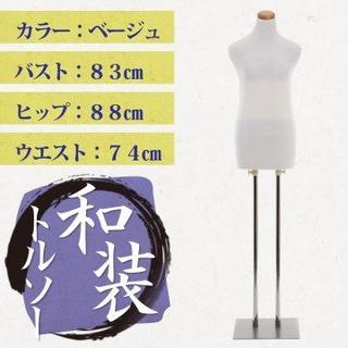 和装用トルソー◇着物の着付けマネキン◇肌/やわらかボディ□白(店舗用品)