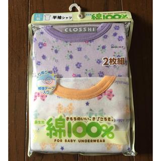 シマムラ(しまむら)の肌着 下着 半袖シャツ 95 新品(下着)