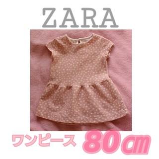 ザラ(ZARA)のZARA ✡ 80cm ✡ ワンピース(ワンピース)