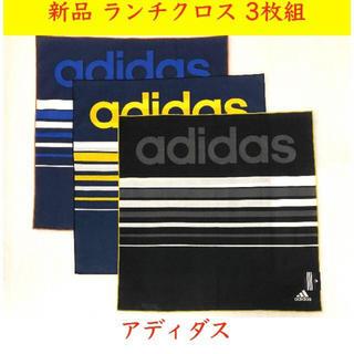 アディダス(adidas)の【SALE】新品 3枚セット   adidas  給食ナフキン  ランチクロス(その他)