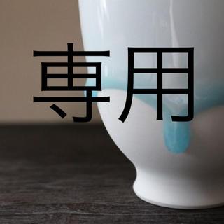 専用(陶芸)