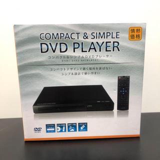 コンパクト DVDプレーヤー 愛知県名古屋市へは配送料無料 他地域へは+300円(DVDプレーヤー)