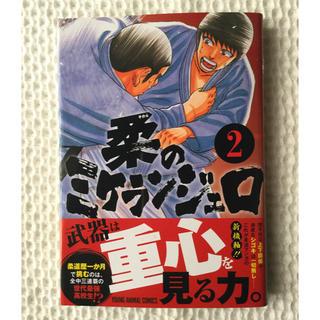 ハクセンシャ(白泉社)の柔のミケランジェロ 2巻 カクイシシュンスケ(青年漫画)