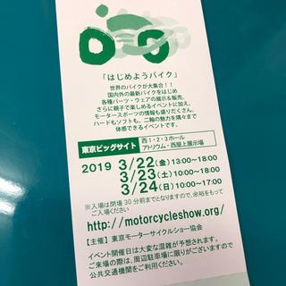 第46回東京モーターサイクルショーご招待券(モータースポーツ)