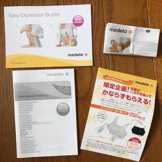 ☆ミーママさん専用medela 電動搾乳器 スイングマキシ プレゼント付(哺乳ビン)