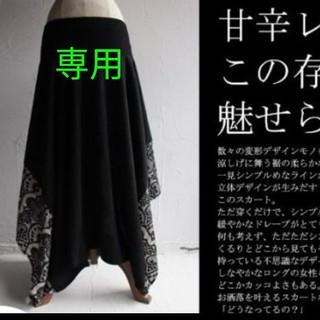 アンティカ(antiqua)のレースアシメトリースカートM+切り替え変形デザインスカートB(ロングスカート)