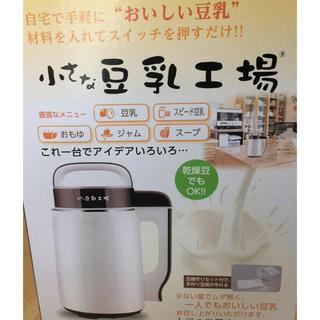 家庭用豆乳メーカー(小さな豆乳工場)(その他)