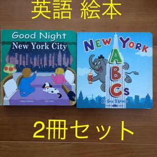 英語 絵本 2冊セット(洋書)