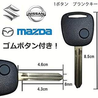 ブランキー/スズキ/日産/マツダ/1ボタン/ゴムボタン付/純正品質/ワゴンR(セキュリティ)