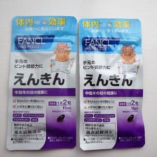 FANCL - えんきん 2袋