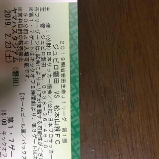 ジュビロ磐田 松本山雅 開幕戦 チケット(応援グッズ)