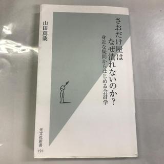 コウブンシャ(光文社)のさおだけ屋はなぜ潰れないのか?(ビジネス/経済)