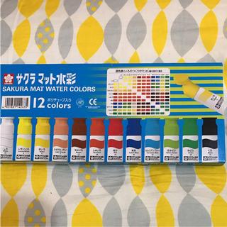サクラ(SACRA)のサクラマット水彩   12色  12ml(絵の具/ポスターカラー )