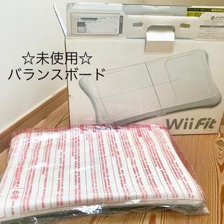 ウィー(Wii)のWii Fit ニンテンドー バランスボード 未使用品 白(その他)