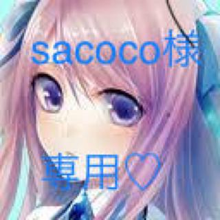 アクシーズファム(axes femme)のsacoco様専用♡(その他)