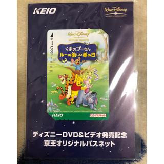 ディズニー(Disney)の京王パスネット(鉄道乗車券)