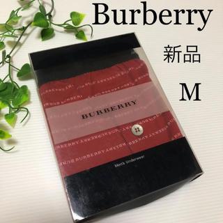 バーバリー(BURBERRY)の専用!新品! バーバリー ボクサーパンツ M フィットタイプ ☆(ボクサーパンツ)