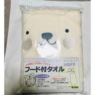 ニシマツヤ(西松屋)の【新品☆未開封】シロクマのフード付バスタオル(バスローブ)