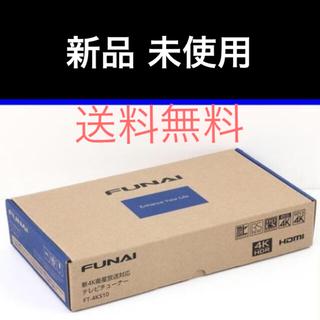 FUNAI フナイ 4K チューナー(その他)