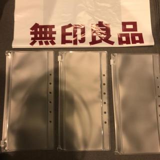 ムジルシリョウヒン(MUJI (無印良品))の無印良品パスポートケースリフィールクリアポケット3枚1組 透明ファスナーケース(ファイル/バインダー)