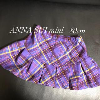ANNA SUI mini - アナスイミニ チェック スカート 80cm