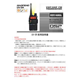 UV-5R用(アマチュア無線)