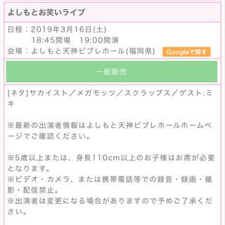 ミキ   漫才  お笑いライブ   福岡(お笑い)