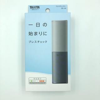 タニタ(TANITA)のタニタ ブレスチェッカー(グレー) (口臭防止/エチケット用品)