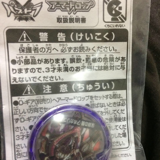 タカラトミー(Takara Tomy)のアーマードロップ 深淵の龍 ワホビ 非売品(キャラクターグッズ)