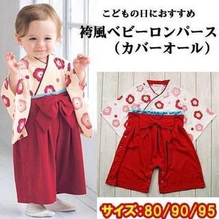 ベビー 袴風 カバーオール ロンパース (服(赤)95cm、靴下12~15cm)