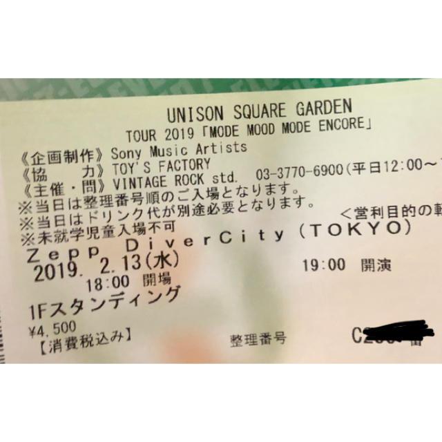 UNISON SQUARE GARDEN(ユニゾンスクエアガーデン)のUNISON SQUARE GARDEN チケット チケットの音楽(国内アーティスト)の商品写真