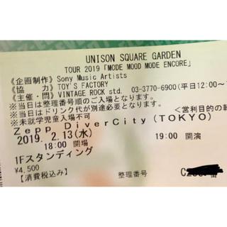 ユニゾンスクエアガーデン(UNISON SQUARE GARDEN)のUNISON SQUARE GARDEN チケット(国内アーティスト)