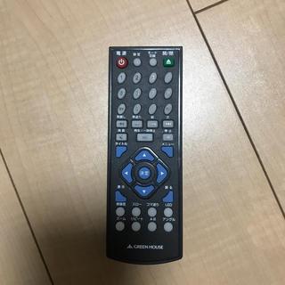 グリーンハウス DVDプレーヤー GH-DVP 1C リモコン(DVDプレーヤー)