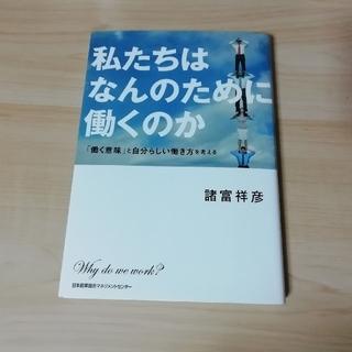 ニホンノウリツキョウカイ(日本能率協会)の私たちはなんのために働くのか 「働く意味」と自分らしい働き方を考える 諸富祥彦(ノンフィクション/教養)