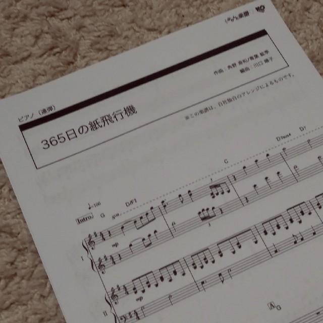 日 紙 飛行機 の 365 連続テレビ小説「あさが来た」