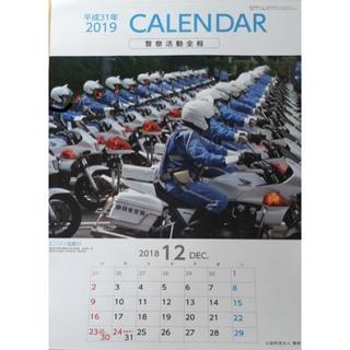警察 カレンダー 2019年間