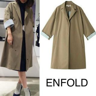 エンフォルド(ENFOLD)のENFOLDエンフォルド☆COボンディングジャケットコート(トレンチコート)