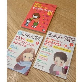 PHP すくすく子育て 三冊セット(住まい/暮らし/子育て)