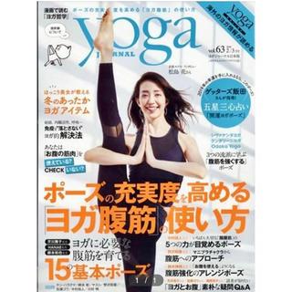 【ヨガジャーナル】最新版 2019.2/3号(趣味/スポーツ)