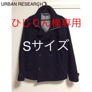 アーバンリサーチ(URBAN RESEARCH)の☆ひじりん様専用☆ アーバンリサーチ Pコート Sサイズ ネイビー(ピーコート)