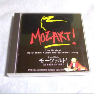 モーツァルト!  日本初演ライヴ盤 井上芳雄ver.(演芸/落語)