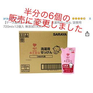 アラウ(arau.)のアラウベビー 洗濯洗剤詰め替え用720ml×12(おむつ/肌着用洗剤)