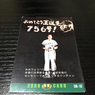 ヨミウリジャイアンツ(読売ジャイアンツ)の王選手 756号 本塁打世界新達成 セレモニー(記念品/関連グッズ)