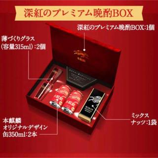 キリン(キリン)の本麒麟 深紅のプレミアム晩酌BOX(ビール)