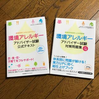 ニホンノウリツキョウカイ(日本能率協会)の環境アレルギーアドバイザー 公式(資格/検定)