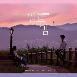 韓国ドラマ≪十二夜≫ OST    韓国正規品・新品・未開封 (テレビドラマサントラ)