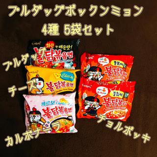 送料込み◆プルダッグポックンミョン🍜 4種 5袋セット 韓国ラーメン(麺類)